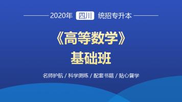 2020年四川统招专升本《高等数学》基础班