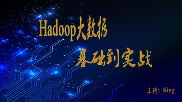Hadoop大数据从基础到实战精品课程