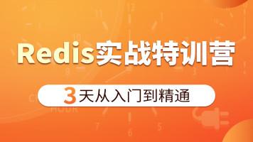【Redis实战特训营】java高级大互联网架构师进阶_咕泡学院
