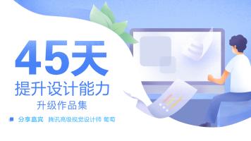 【打卡+课程】45天提升视觉设计能力