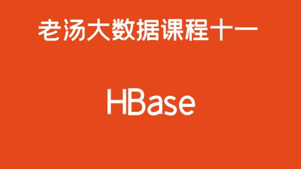 大数据核心:HBase【对大数据进行快速随机访问的解决方案】
