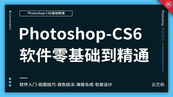 平面设计-PS-CS6软件零基础到全面精通