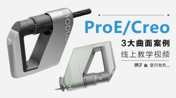 云尚-原子 Proe/Creo曲面建模(实战案例)