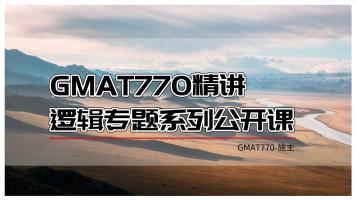 【GMAT770】GMAT逻辑公开课