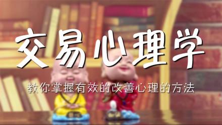 谷粟说交易之交易心理分析-炒股教程