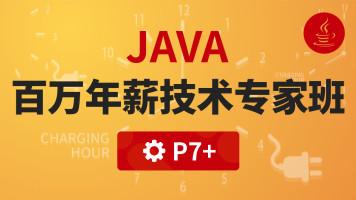 【咕泡VIP】JAVA百万年薪P7技术专家班java高级Java架构师进阶课