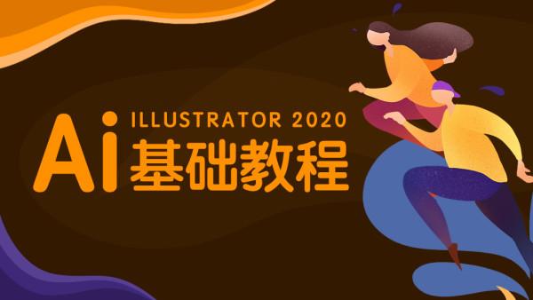 Adobe Illustrator(AI)速成基础教程