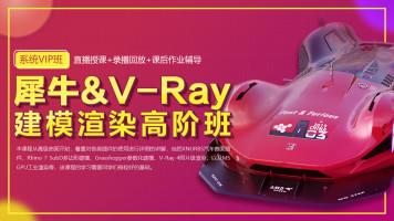 工业产品设计Rhino/ V-ray 犀牛建模渲染高阶班【卓尔谟教育】
