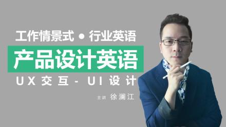 产品设计英语(UX交互-UI设计-工作情景式行业英语)【书香时代】
