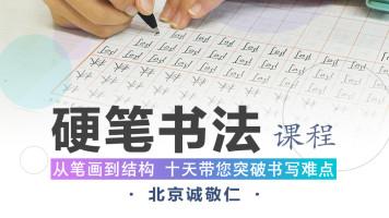 硬笔书法从笔画到结构 十天带您突破硬笔书写难点