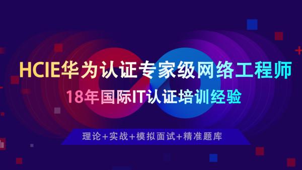 华为HCIE专家级认证课程
