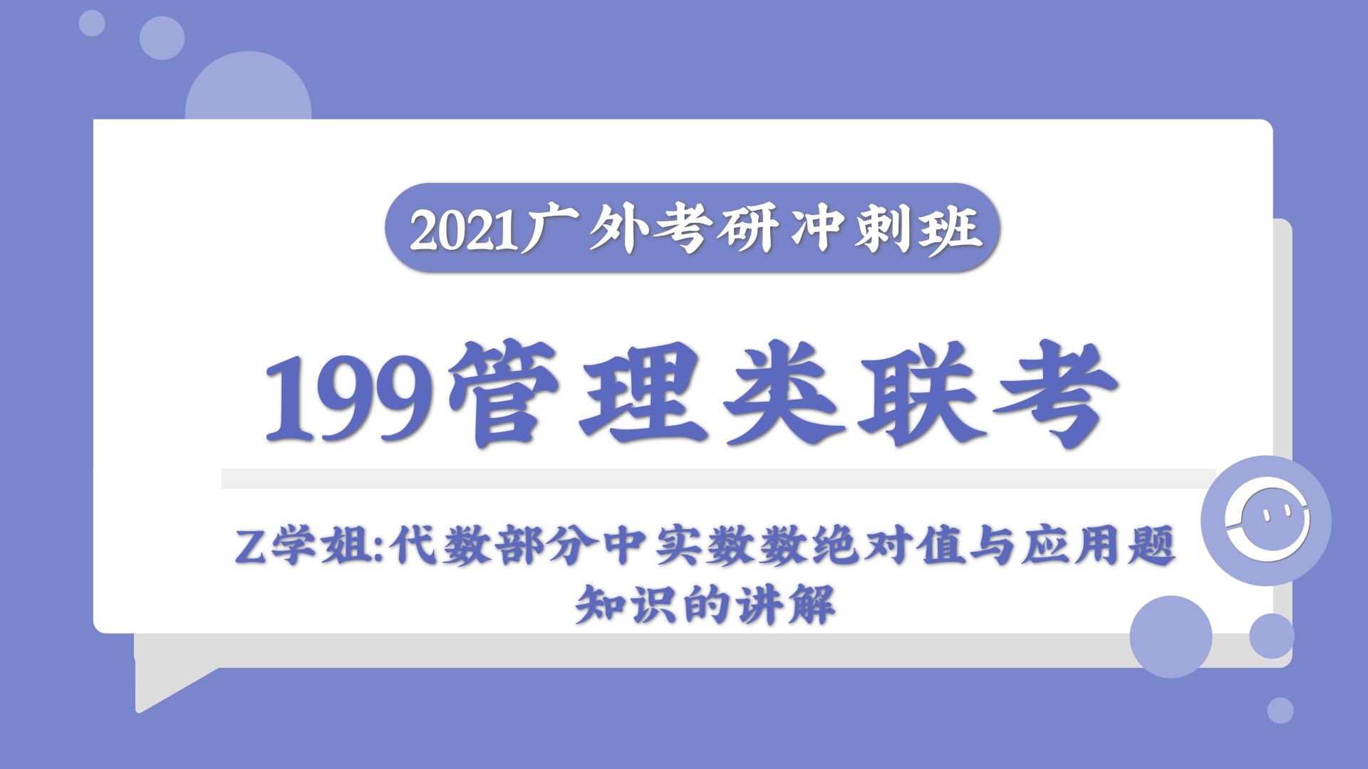 2021年广东外语外贸大学考研199管理类联考综合专业课冲刺班课时1
