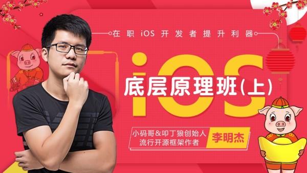 iOS底层原理班(上)/APP逆向实战/加壳脱壳/数据安全/编译原理