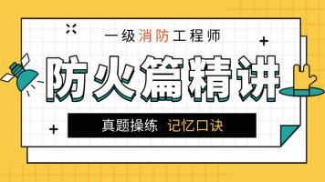 【秒秒消防】防火篇精讲班