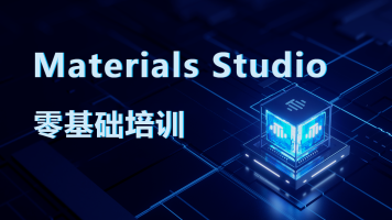 Materials Studio零基础培训第三期