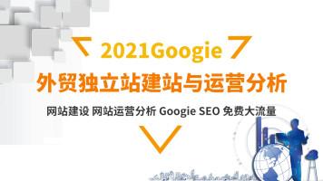 2021跨境外贸独立站Google建站运营分析