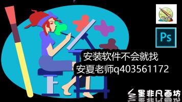画画软件-夏安老师【墨非凡画坊】