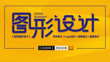 AI字体设计 / 创意图形设计 / 品牌设计 / 包装折页设计