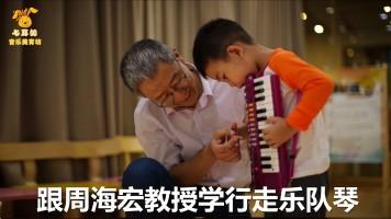 跟周海宏教授学行走乐队琴01节:打开乐器库:音色