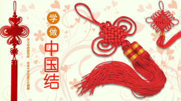 最新最全中国结艺教学视频课程