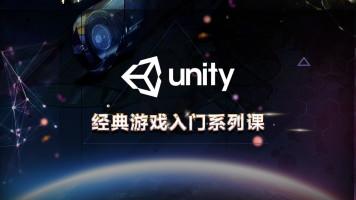 Unity经典游戏入门系列课