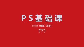 class6 叠加 混合(下)