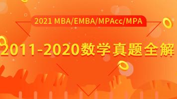 《联考数学十年真题》2011-2020年MBA/MPAcc联考