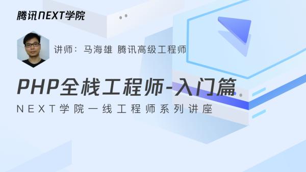 【NEXT公开课】PHP全栈工程师-入门篇