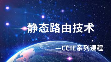 CCIE系列课程 静态路由