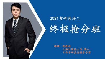 考研英语二终极抢分-2021管理类联考-研定教育韩健