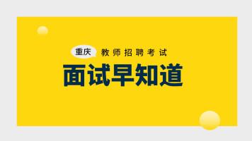 重庆教师招聘考试面试指导课