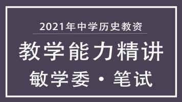 敏学委-2021年中学历史教资科目三教学能力精讲班