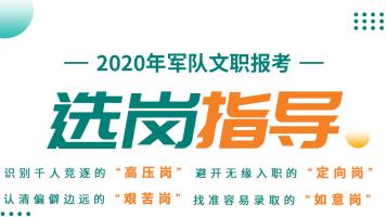 2020年军队文职报考:选岗指导
