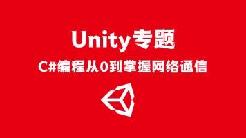 Unity专题-C#编程从0到掌握网络通信