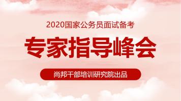 2020年国考面试备考专家指导峰会