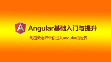 AngularJS零基础入门与提升实战