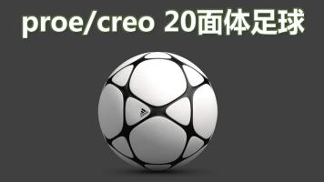 proe/creo 20面体足球