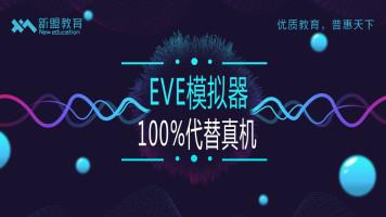 EVE模拟器讲解 思科认证实战项目回放 CCNA/CCNP/CCIE