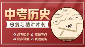 【录播】2021中考历史总复习精讲系列