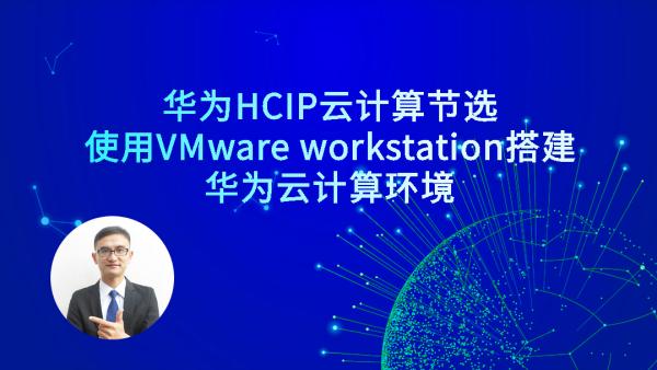 华为HCIP使用VMware workstation搭建云计算环境视频教程[肖哥]