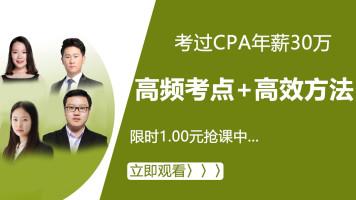 【官方推荐-限时秒杀1元】2021年CPA高效学习法特训营
