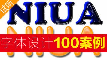 最强100种字体设计PS教程 字体设计 PhotoShop  美工 淘宝装修