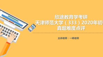 【2021教育学考研】天津师范大学333真题点评课