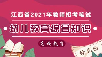高校教育2021江西教招《幼儿教育综合知识》直播课
