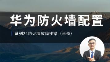 华为防火墙配置零基础自学视频教程系列24防火墙故障排错(肖哥)