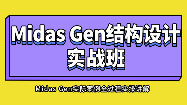 轩锐Midas Gen结构设计实战班