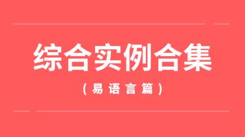 易语言综合实例合集案例入门编译聊天大漠多线程API授权验证采集