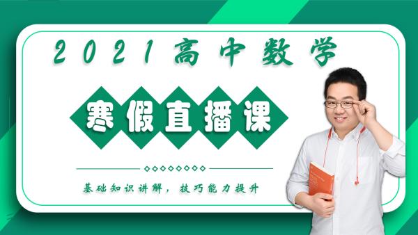 高中数学寒假冲刺班/2021高考数学/直播特训+知识点精讲+技巧