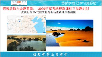 地理老马讲高考真题-2020年高考地理新课标三卷第37题