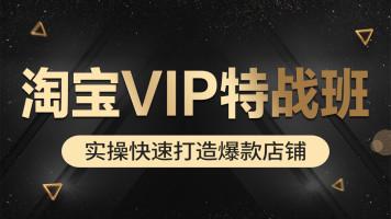 【丙丁商学院】淘宝VIP特战班/淘宝运营爆款实操VIP课程